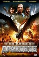 Dragon Dynasty - Russian DVD movie cover (xs thumbnail)