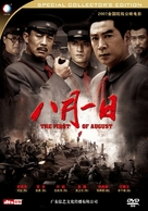 Axis of War: The First of August - Chinese Movie Cover (xs thumbnail)