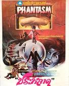 Phantasm - Thai Movie Poster (xs thumbnail)