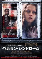 Berlin Syndrome - Japanese Movie Poster (xs thumbnail)