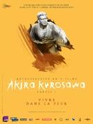 Ikimono no kiroku - French Movie Poster (xs thumbnail)