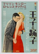 The Prince and the Showgirl - Japanese Movie Poster (xs thumbnail)