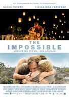 Lo imposible - Greek Movie Poster (xs thumbnail)