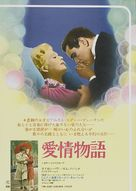 The Eddy Duchin Story - Japanese Movie Poster (xs thumbnail)