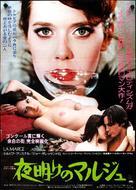 La marge - Japanese Movie Poster (xs thumbnail)