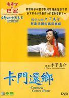 Karumen kokyo ni kaeru - Hong Kong DVD cover (xs thumbnail)