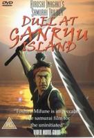 Miyamoto Musashi kanketsuhen: kettô Ganryûjima - British DVD cover (xs thumbnail)