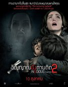 Insidious: Chapter 2 - Thai Movie Poster (xs thumbnail)