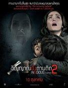 Insidious: Chapter 2 - Thai Movie Poster (xs thumbnail)