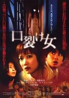 Kuchisake-onna - Japanese Movie Poster (xs thumbnail)