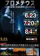 Prometheus - Japanese Movie Poster (xs thumbnail)