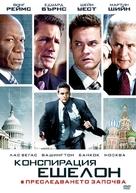 Echelon Conspiracy - Bulgarian DVD cover (xs thumbnail)