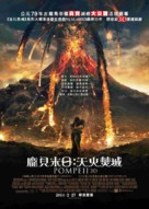 Pompeii - Hong Kong Movie Poster (xs thumbnail)