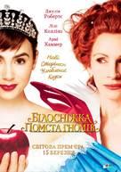 Mirror Mirror - Ukrainian Movie Poster (xs thumbnail)