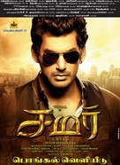 Samar - Indian Movie Poster (xs thumbnail)