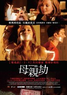 Mother's Day - Taiwanese Movie Poster (xs thumbnail)