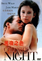 Color of Night - Chinese Movie Cover (xs thumbnail)