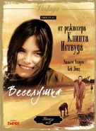 Breezy - Russian Movie Cover (xs thumbnail)