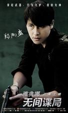 """Athena: Goddess of War"" - Chinese Movie Poster (xs thumbnail)"