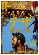 Teza - Japanese Movie Poster (xs thumbnail)