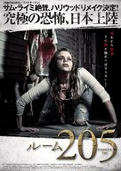 205 - Zimmer der Angst - Japanese Movie Cover (xs thumbnail)