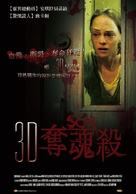 Scar - Taiwanese Movie Poster (xs thumbnail)