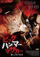 Sweatshop - Japanese DVD cover (xs thumbnail)
