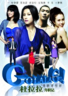 Du Lala sheng zhi ji - Chinese Movie Poster (xs thumbnail)