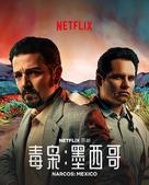 """Narcos: Mexico"" - Taiwanese Movie Poster (xs thumbnail)"