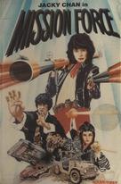 Mi ni te gong dui - German Movie Poster (xs thumbnail)