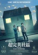 Vivarium - Taiwanese Movie Poster (xs thumbnail)