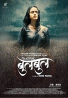 Bulbul - International Movie Poster (xs thumbnail)