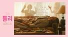 Tully - South Korean Movie Poster (xs thumbnail)