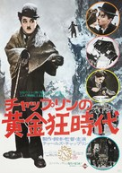 The Gold Rush - Japanese Re-release movie poster (xs thumbnail)