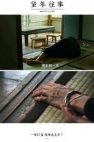Tong nien wang shi - Taiwanese Movie Poster (xs thumbnail)