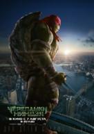 Teenage Mutant Ninja Turtles - Russian Movie Poster (xs thumbnail)