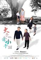 Show Me Your Love - Hong Kong Movie Poster (xs thumbnail)