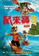 Alvin and the Chipmunks: Chipwrecked - Taiwanese Movie Poster (xs thumbnail)