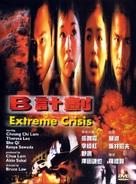 Extreme Crisis - Hong Kong poster (xs thumbnail)