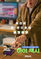 Jexi - South Korean Movie Poster (xs thumbnail)