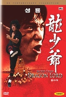 Dragon Lord - South Korean DVD movie cover (xs thumbnail)