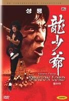 Lung siu yeh - South Korean DVD movie cover (xs thumbnail)