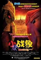 The Blue Elephant - Hong Kong Movie Poster (xs thumbnail)