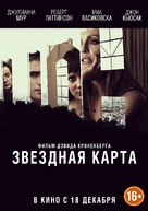 Maps to the Stars - Russian Movie Poster (xs thumbnail)