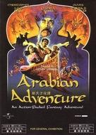 Arabian Adventure - Chinese Movie Poster (xs thumbnail)