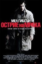 Edge of Darkness - Bulgarian Movie Poster (xs thumbnail)