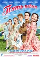Pyat nevest - Russian Movie Poster (xs thumbnail)