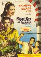 The 7th Voyage of Sinbad - Spanish Movie Poster (xs thumbnail)