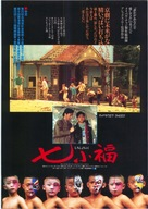 Qi xiao fu - Japanese Movie Poster (xs thumbnail)