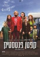 Captain Fantastic - Israeli Movie Poster (xs thumbnail)